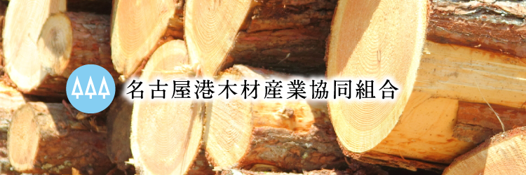 木材ジャーナル最新号|名古屋港木材産業協同組合